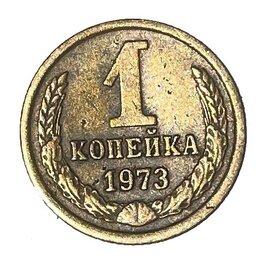 Монеты -  1 копейка 1973 года редкость без уступа, 0