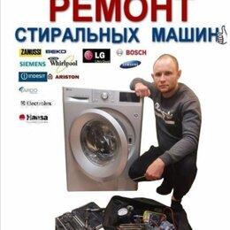 Стиральные машины -  ремонт стиральных машин в Уфе , 0