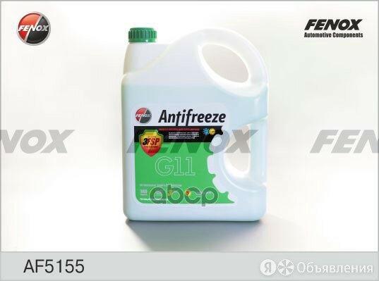 Антифриз 5 Кг., Готовый/Зеленый/G11 FENOX арт. AF5155 по цене 900₽ - Масла, технические жидкости и химия, фото 0