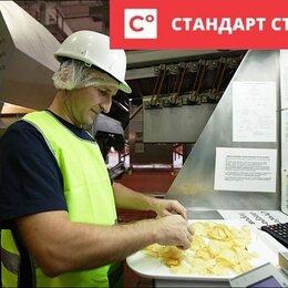 Фасовщики - Фасовщик на производство снеков вахта 15/20/30, 0