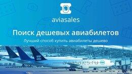 Путешествия - Любые билеты за 50/60/70% стоимости, 0
