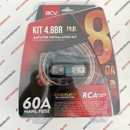 Программное обеспечение - Установочный комплект ACV KIT 4.8BR, 0