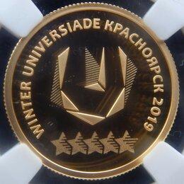 Монеты - 2018 19 всемирная зимняя универсиада в городе красноярске монета, 0