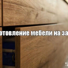 Шкафы, стенки, гарнитуры - Мебели на заказ Сборка мебели, 0
