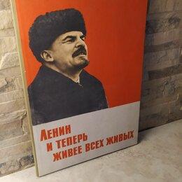 Постеры и календари - Плакаты Ленин и теперь живее всех живых. СССР 1969, 0
