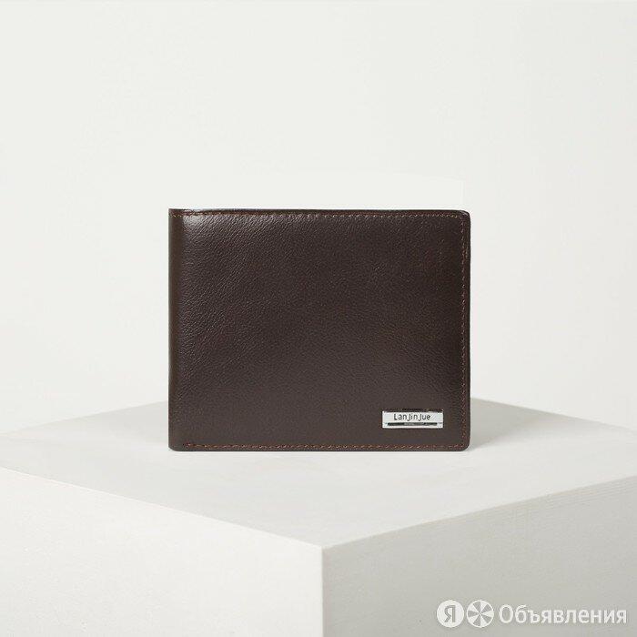 Портмоне мужское, 2 отдела, цвет коричневый по цене 1211₽ - Кошельки, фото 0