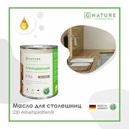 Масла и воск - Gnature Масло для столешниц 220 Arbeitsplattenöl 0,75л, 0