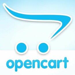 Специалисты - Opencart программист - доработка интернет-магазина, исправление ошибок, 0