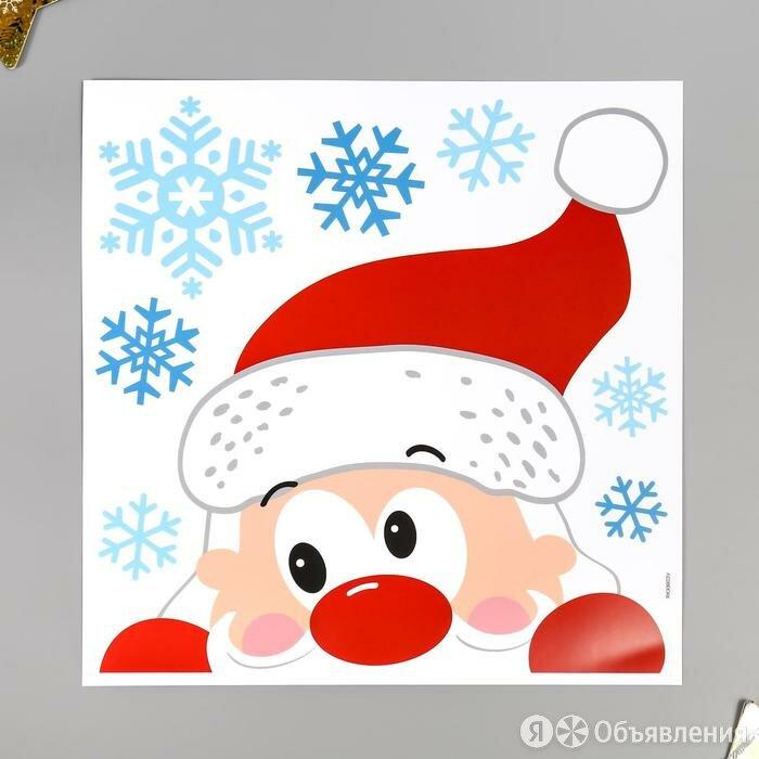"""Декоративная наклейка Room Decor """"Новогодний шпион. Санта"""" 31х31 см по цене 723₽ - Интерьерные наклейки, фото 0"""