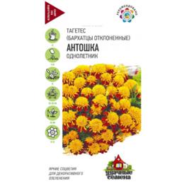 Семена - Семена Бархатцы отклоненные Антошка 0,3г, 0