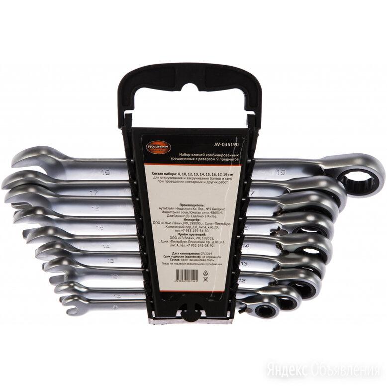 Набор комбинированных ключей AV Steel AV-035190 по цене 3699₽ - Рожковые, накидные, комбинированные ключи, фото 0