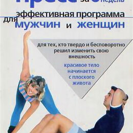 Спорт, йога, фитнес, танцы - Брюшной пресс за 6 недель (Авт. Эллингтон Дарден ), 0