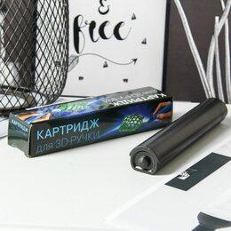Расходные материалы для 3D печати - Картридж сменный жидкого пластика для 3D ручки, цвет белый, светится в темноте, 0