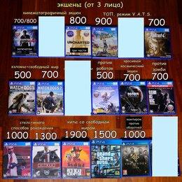 Игры для приставок и ПК - Диски игры ps4 более 80 разных игр, 0
