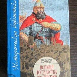 Искусство и культура - Карамзин Н. История государства российского кн 2, 0