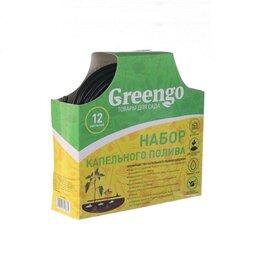 Капельный полив - Комплект для капельного полива, на 12 растений, Greengo, 0