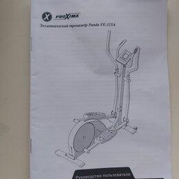 Эллиптические тренажеры - Эллиптический тренажер proxima  PandaFE-115A с электро приводом, 0