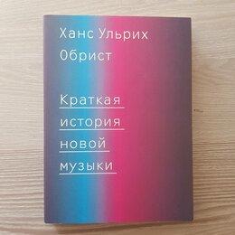 """Искусство и культура - """"Краткая история новой музыки"""" Ханс Ульрих Обрист , 0"""