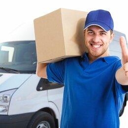 Транспорт и логистика - Заказ авто,доставка товара, 0