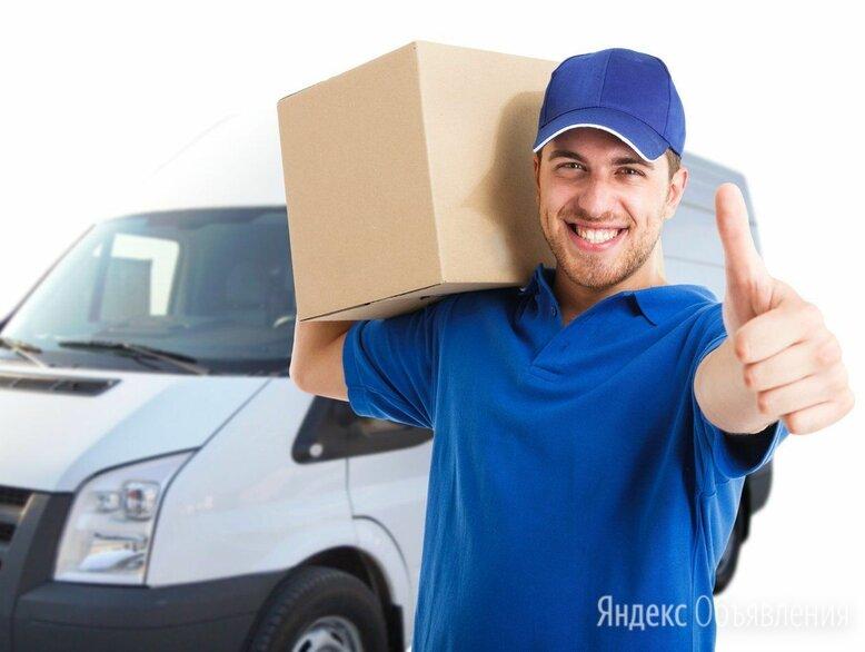 Заказ авто,доставка товара по цене 300₽ - Транспорт и логистика, фото 0