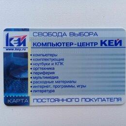 Подарочные сертификаты, карты, купоны - Кей, 0