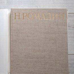 Искусство и культура - Книга-альбом Николай Ромадин 1981, 0
