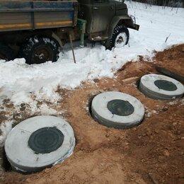 Септики - Копка септиков из бетонных колец одинцово, 0