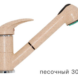 Краны для воды - Смеситель Polygran Низкая Лейка песочный №302, 0