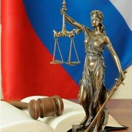 Юристы - Юрист /помощник юриста , 0