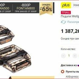 Педали - Педали пластиковые Wellgo, 0