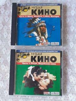 Музыкальные CD и аудиокассеты - Музыка из к/ф прошлых лет, 0