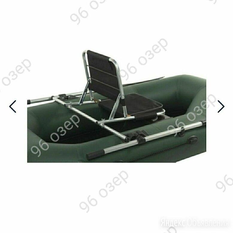 Сиденье для лодки медведь с регулируемой спинкой по цене 1899₽ - Аксессуары и комплектующие, фото 0