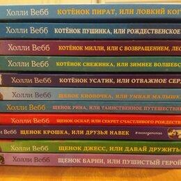 Детская литература - Книжки для девочек (Холли Вебб) (Лот 11 шт), 0