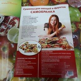 Сушилки для овощей, фруктов, грибов - Инфракрасная овощная сушилка Самобранка 50X50 электрический коврик, 0