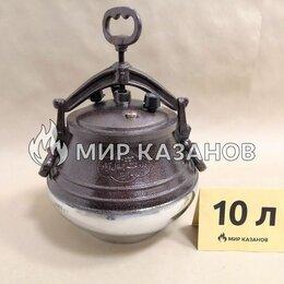 Казаны, тажины - Казан афганский скороварка 10л, 0