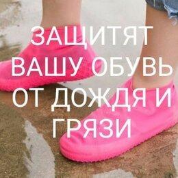 Стельки и шнурки - Бахилы водонепроницаемые, силиконовые, 0