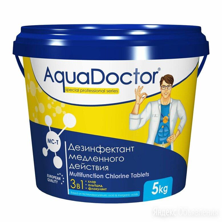 AquaDoctor хлор длительного действия MC-T 3в1 1 кг в таблетках по 200 г  по цене 800₽ - Химические средства, фото 0
