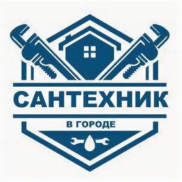 Архитектура, строительство и ремонт - Услуги сантехника, 0