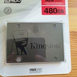 Внутренние жесткие диски - Новый SSD 480Гб, 0