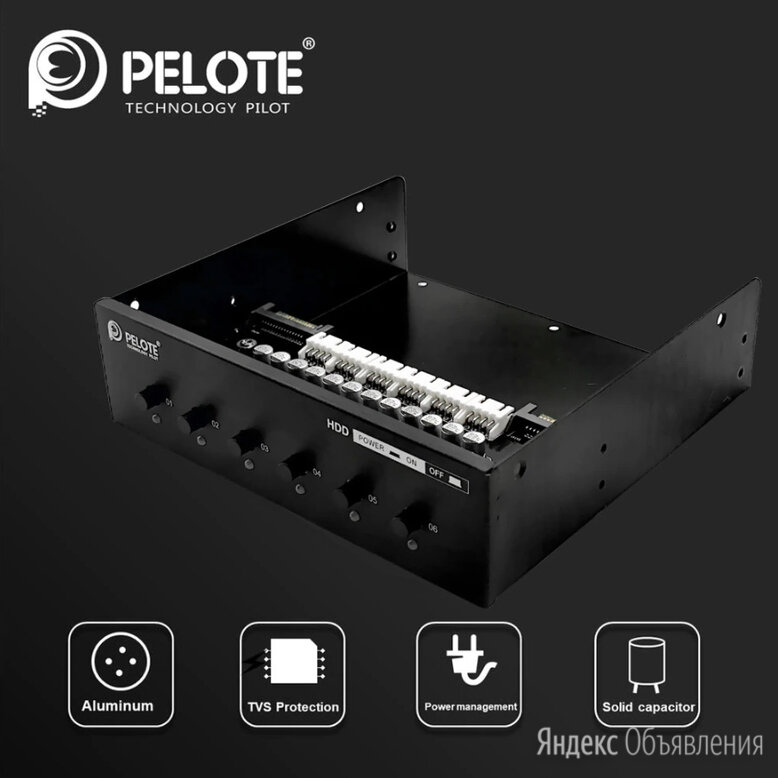 Переключатель HDD pelote HD-PW6101 + Мод по цене 8000₽ - Прочее сетевое оборудование, фото 0