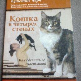 """Дом, семья, досуг - Книга Кристин черч"""" кошка в четырех стенах"""", 0"""
