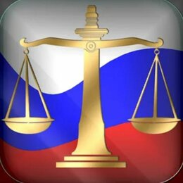 Финансы, бухгалтерия и юриспруденция - Юрист /Адвокат , 0