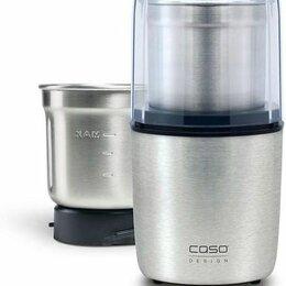 Кофемолки - Кофемолка CASO Coffe and Kitchen Flavour, 0