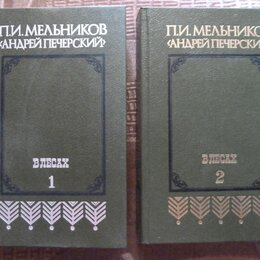 Художественная литература - В лесах. П.И. Мельников, 0