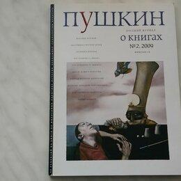 "Журналы и газеты - Журнал ""Пушкин"" №2, 2009, 0"