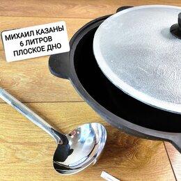 Казаны, тажины - Настоящий Узбекский чугунный казан 6 литров плоское дно., 0