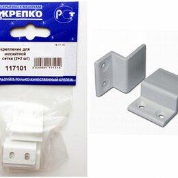 Шурупы и саморезы - Крепление для москитной сетки (2+2 шт) пластик б/крепежа НАКРЕПКО 117101, 0