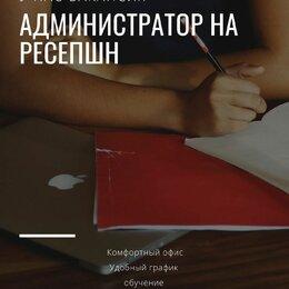 Администраторы - Администратор на ресепшн , 0