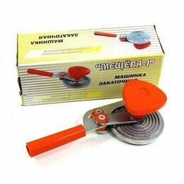 Консервные ножи и закаточные машинки - Закаточная машинка для консервирования «Мещёра-1», 0