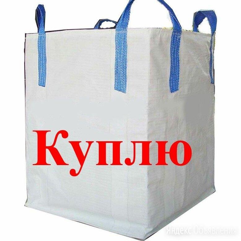 Новые Биг-бэги за наличные по цене 250₽ - Упаковочные материалы, фото 0